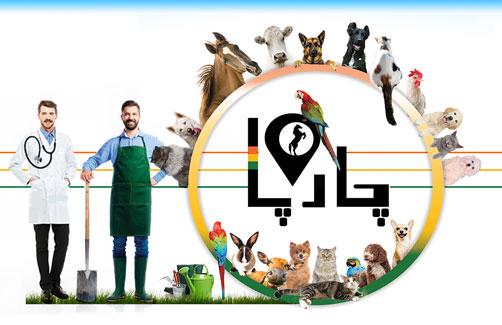 اپ حیوانات خانگی چارپا